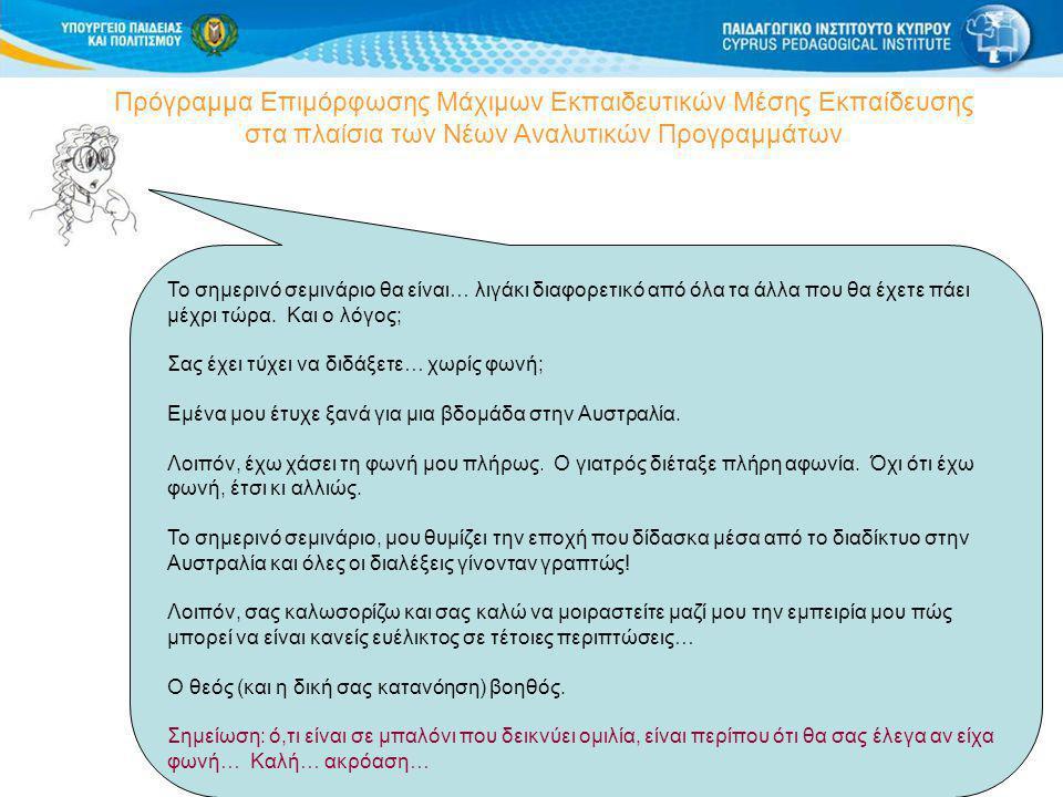 33 Πρόγραμμα Επιμόρφωσης Μάχιμων Εκπαιδευτικών Μέσης Εκπαίδευσης στα πλαίσια των Νέων Αναλυτικών Προγραμμάτων Παράδειγμα διαπολιτισμικής δραστηριότητας με βάση τις γλώσσες που διδάσκονται στα κρατικά σχολεία στην Κυπριακή Δημοκρατία Αναγνώριση τοποθεσιών, χαρακτηριστικών των χωρών αυτών Κοιτάξτε τις φωτογραφίες.