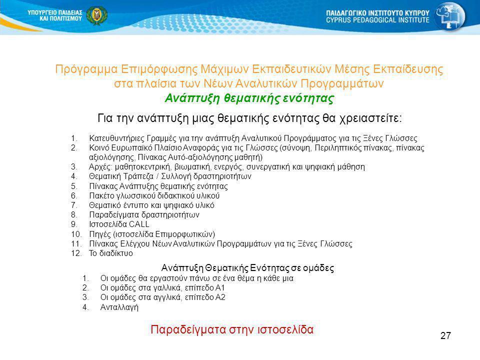27 Πρόγραμμα Επιμόρφωσης Μάχιμων Εκπαιδευτικών Μέσης Εκπαίδευσης στα πλαίσια των Νέων Αναλυτικών Προγραμμάτων Ανάπτυξη θεματικής ενότητας 1.Κατευθυντή