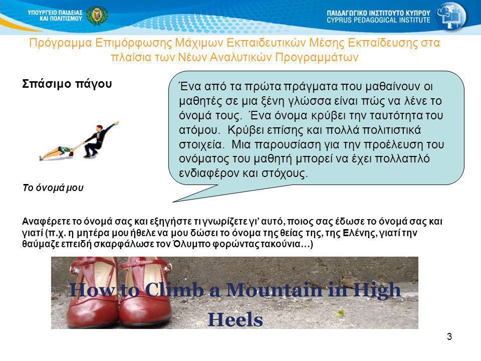 34 Πρόγραμμα Επιμόρφωσης Υποστηρικτών Μέσης Εκπαίδευσης στα πλαίσια των Νέων Αναλυτικών Προγραμμάτων Γλώσσες που διδάσκονται στην Κύπρο Αναγνωρίστε τη χώρα Συζήτηση για τις μέχρι τώρα μεθόδους που χρησιμοποιήθηκαν