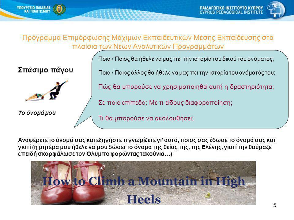 5 Πρόγραμμα Επιμόρφωσης Μάχιμων Εκπαιδευτικών Μέσης Εκπαίδευσης στα πλαίσια των Νέων Αναλυτικών Προγραμμάτων Σπάσιμο πάγου Το όνομά μου Αναφέρετε το ό