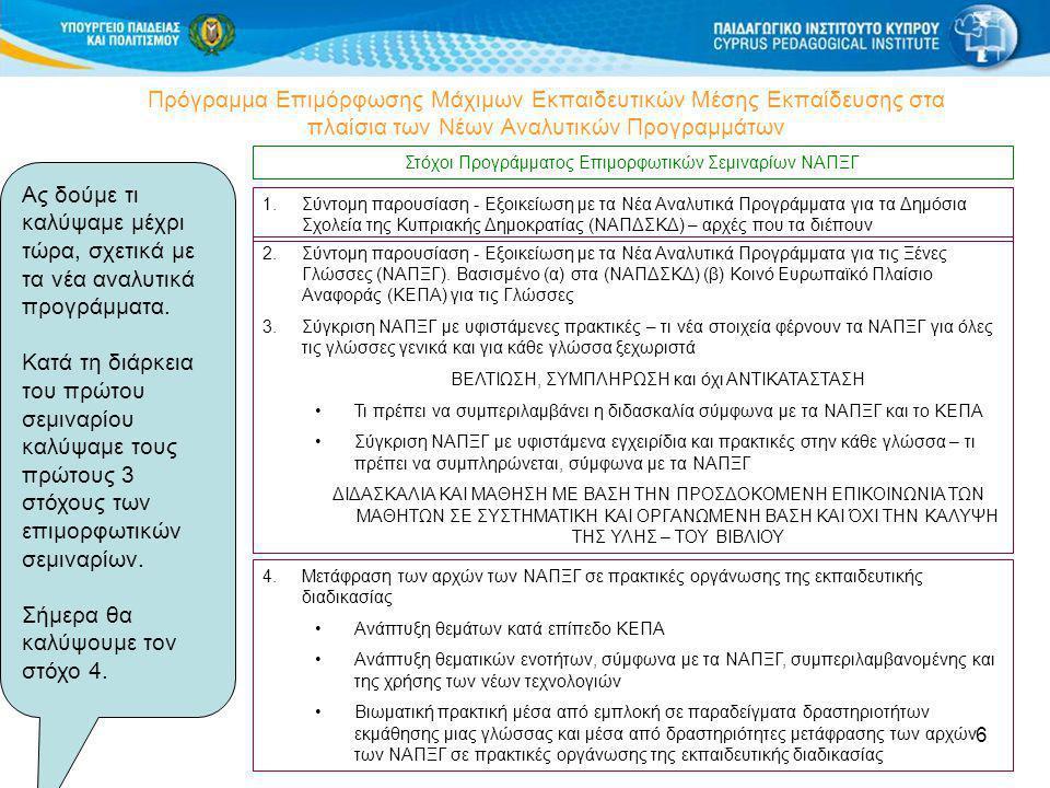 27 Πρόγραμμα Επιμόρφωσης Μάχιμων Εκπαιδευτικών Μέσης Εκπαίδευσης στα πλαίσια των Νέων Αναλυτικών Προγραμμάτων Ανάπτυξη θεματικής ενότητας 1.Κατευθυντήριες Γραμμές για την ανάπτυξη Αναλυτικού Προγράμματος για τις Ξένες Γλώσσες 2.Κοινό Ευρωπαϊκό Πλαίσιο Αναφοράς για τις Γλώσσες (σύνοψη, Περιληπτικός πίνακας, πίνακας αξιολόγησης, Πίνακας Αυτό-αξιολόγησης μαθητή) 3.Αρχές: μαθητοκεντρική, βιωματική, ενεργός, συνεργατική και ψηφιακή μάθηση 4.Θεματική Τράπεζα / Συλλογή δραστηριοτήτων 5.Πίνακας Ανάπτυξης θεματικής ενότητας 6.Πακέτο γλωσσικού διδακτικού υλικού 7.Θεματικό έντυπο και ψηφιακό υλικό 8.Παραδείγματα δραστηριοτήτων 9.Ιστοσελίδα CALL 10.Πηγές (ιστοσελίδα Επιμορφωτικών) 11.Πίνακας Ελέγχου Νέων Αναλυτικών Προγραμμάτων για τις Ξένες Γλώσσες 12.Το διαδίκτυο Για την ανάπτυξη μιας θεματικής ενότητας θα χρειαστείτε: Ανάπτυξη Θεματικής Ενότητας σε ομάδες 1.Οι ομάδες θα εργαστούν πάνω σε ένα θέμα η κάθε μια 2.Οι ομάδες στα γαλλικά, επίπεδο Α1 3.Οι ομάδες στα αγγλικά, επίπεδο Α2 4.Ανταλλαγή Παραδείγματα στην ιστοσελίδα