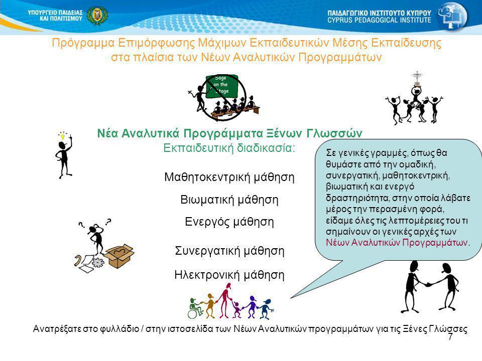 8 Πρόγραμμα Επιμόρφωσης Μάχιμων Εκπαιδευτικών Μέσης Εκπαίδευσης στα πλαίσια των Νέων Αναλυτικών Προγραμμάτων Νέα Αναλυτικά Προγράμματα Ξένων Γλωσσών Δημοκρατικό και Ανθρώπινο Σχολείο / γλωσσικό μάθημα Εκπαιδευτική Διαδικασία Επαρκές, ενιαίο (ΚΕΠΑ) και συνεκτικό (περιεχόμενο) αναλυτικό πρόγραμμα και σώμα γνώσεων Δεξιότητες – Κλειδιά Πίνακας Ελέγχου Σε γενικές γραμμές, όπως θα θυμάστε από την ομαδική, συνεργατική, μαθητοκεντρική, βιωματική και ενεργό δραστηριότητα, στην οποία λάβατε μέρος την περασμένη φορά, είδαμε επίσης όλες τις λεπτομέρειες του τι σημαίνουν οι ειδικές αρχές των Νέων Αναλυτικών Προγραμμάτων για τις Ξένες Γλώσσες ( ΝΑΠΞΓ), συμπεριλαμβανομένων και των Ευρωπαϊκών κατευθυντηρίων γραμμών (ΚΕΠΑ) πάνω στις οποίες στηρίζονται οι αρχές για τα ΝΑΠΞΓ.