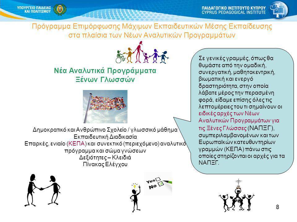 9 Πρόγραμμα Επιμόρφωσης Μάχιμων Εκπαιδευτικών Μέσης Εκπαίδευσης στα πλαίσια των Νέων Αναλυτικών Προγραμμάτων Γνωριμία με το Αναλυτικό Πρόγραμμα Ξένων Γλωσσών Ποιοι είναι τελικά οι στόχοι των Νέων Αναλυτικών Προγραμμάτων; •Συνοχή σε όλες τις γλώσσες (επίπεδα ΚΕΠΑ) •Αναλυτικά προγράμματα κι' όχι Διδακτικό Εγχειρίδιο •Μηχανισμός ελέγχου προγραμμάτων – βεβαίωση ύπαρξης όλων των συστατικών ενός σύγχρονου αναλυτικού προγράμματος.