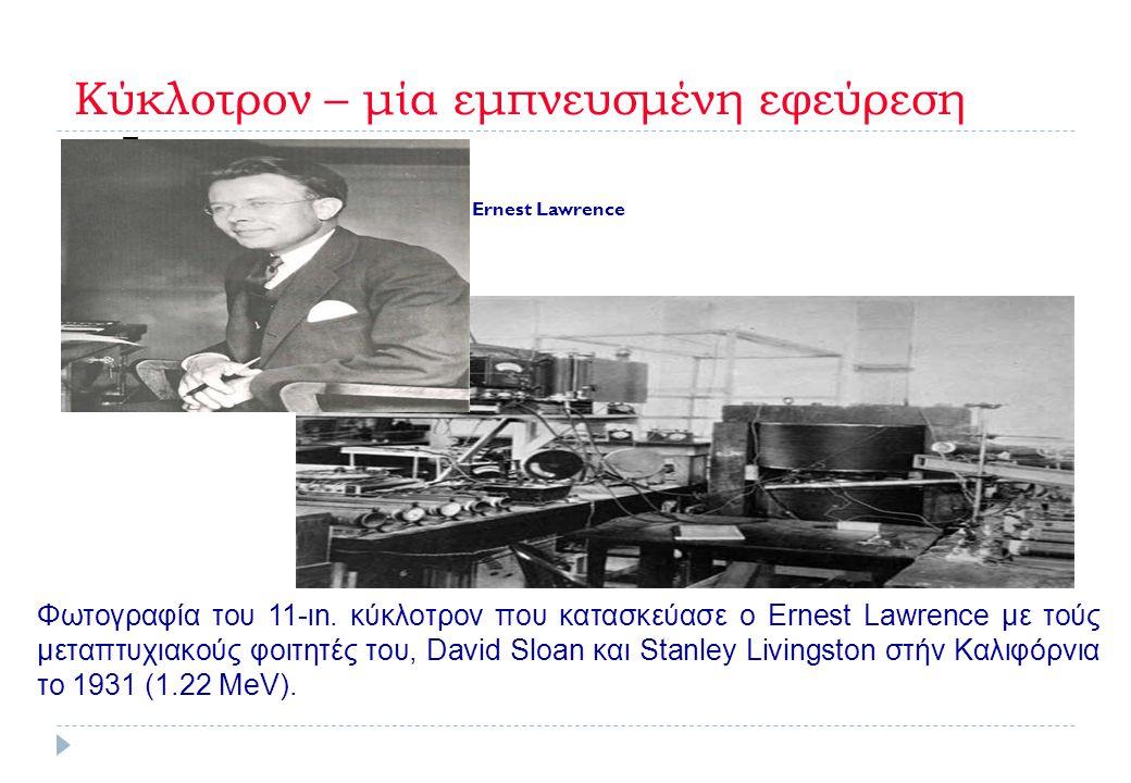 Φωτογραφία του 11-ιn. κύκλοτρον που κατασκεύασε ο Ernest Lawrence με τούς μεταπτυχιακούς φοιτητές του, David Sloan και Stanley Livingston στήν Καλιφόρ
