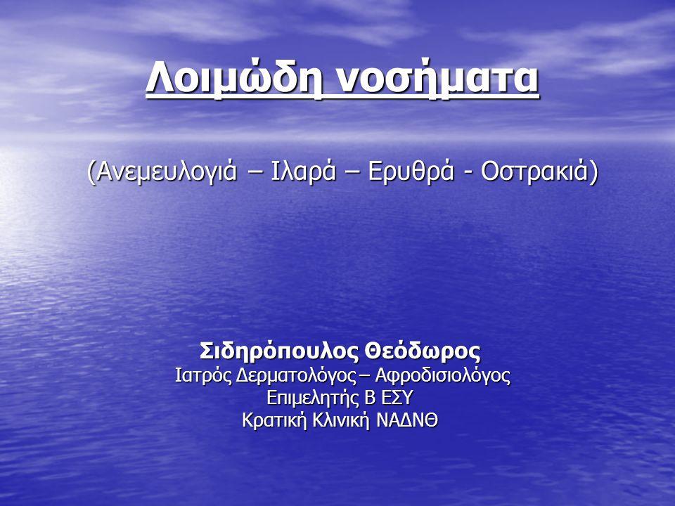 Λοιμώδη νοσήματα (Ανεμευλογιά – Ιλαρά – Ερυθρά - Οστρακιά) Σιδηρόπουλος Θεόδωρος Ιατρός Δερματολόγος – Αφροδισιολόγος Ιατρός Δερματολόγος – Αφροδισιολόγος Επιμελητής Β ΕΣΥ Κρατική Κλινική ΝΑΔΝΘ