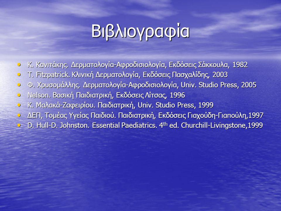 Βιβλιογραφία • Κ.Κανιτάκης. Δερματολογία-Αφροδισιολογία, Εκδόσεις Σάκκουλα, 1982 • Τ.