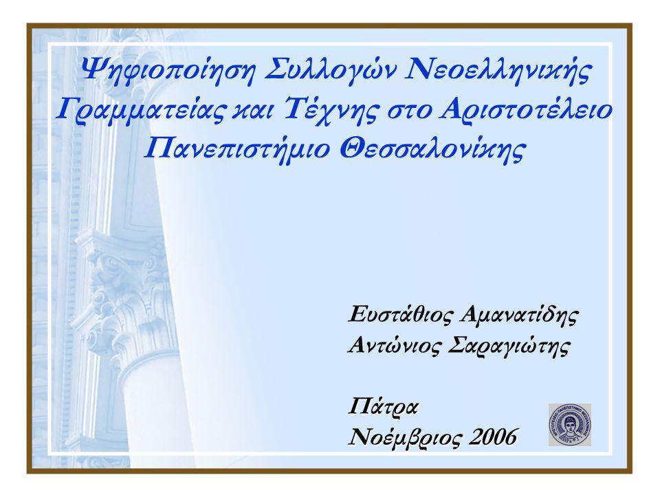 Ψηφιοποίηση Συλλογών Νεοελληνικής Γραμματείας και Τέχνης στο Αριστοτέλειο Πανεπιστήμιο Θεσσαλονίκης Ευστάθιος Αμανατίδης Αντώνιος ΣαραγιώτηςΠάτρα Νοέμβριος 2006