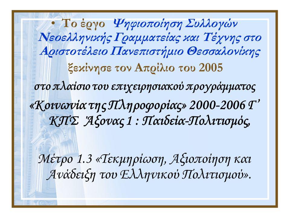 •Το έργο Ψηφιοποίηση Συλλογών Νεοελληνικής Γραμματείας και Τέχνης στο Αριστοτέλειο Πανεπιστήμιο Θεσσαλονίκης ξεκίνησε τον Απρίλιο του 2005 στο πλαίσιο του επιχειρησιακού προγράμματος «Κοινωνία της Πληροφορίας» 2000-2006 Γ' ΚΠΣ Άξονας 1 : Παιδεία-Πολιτισμός, Μέτρο 1.3 «Τεκμηρίωση, Αξιοποίηση και Ανάδειξη του Ελληνικού Πολιτισμού».