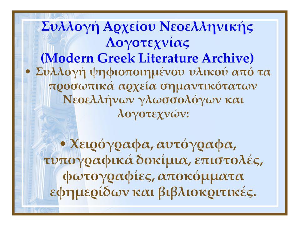 Συλλογή Αρχείου Νεοελληνικής Λογοτεχνίας (Modern Greek Literature Archive) •Συλλογή ψηφιοποιημένου υλικού από τα προσωπικά αρχεία σημαντικότατων Νεοελλήνων γλωσσολόγων και λογοτεχνών: •Χειρόγραφα, αυτόγραφα, τυπογραφικά δοκίμια, επιστολές, φωτογραφίες, αποκόμματα εφημερίδων και βιβλιοκριτικές.
