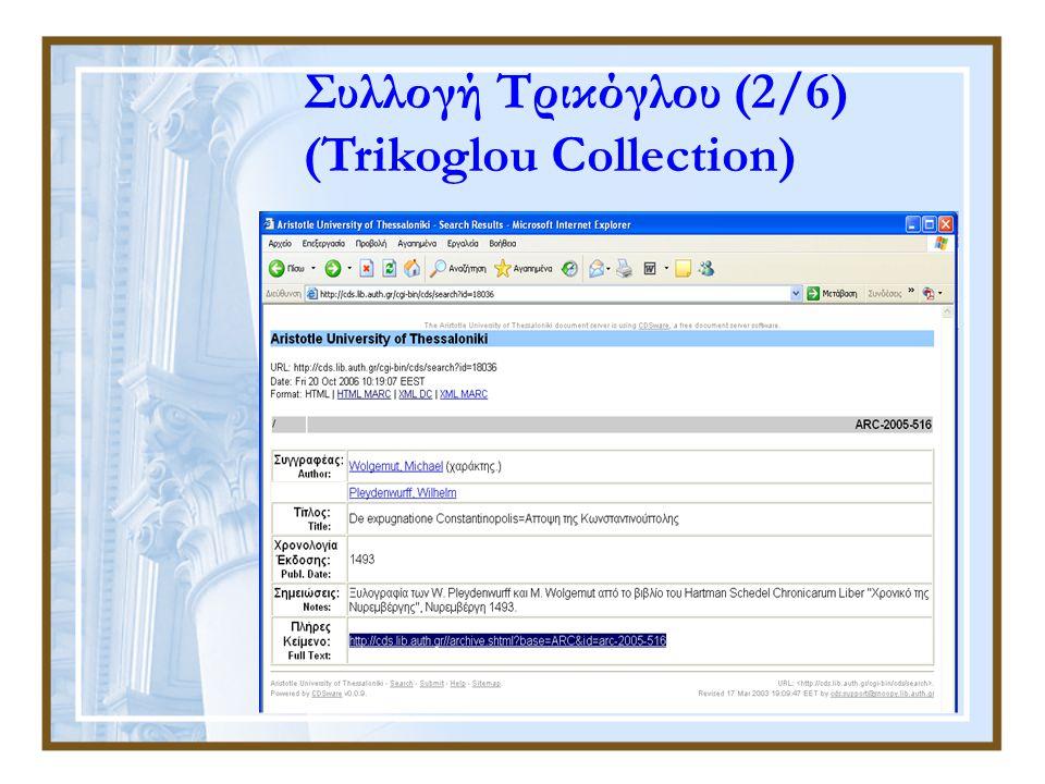 Συλλογή Τρικόγλου (2/6) (Trikoglou Collection)