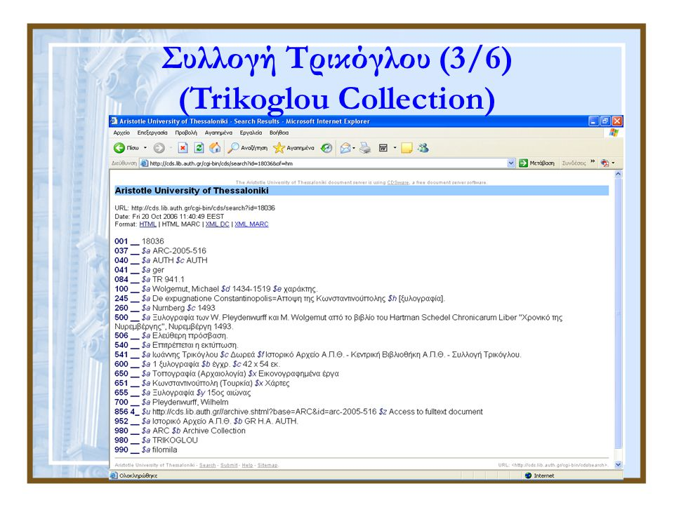 Συλλογή Τρικόγλου (3/6) (Trikoglou Collection)