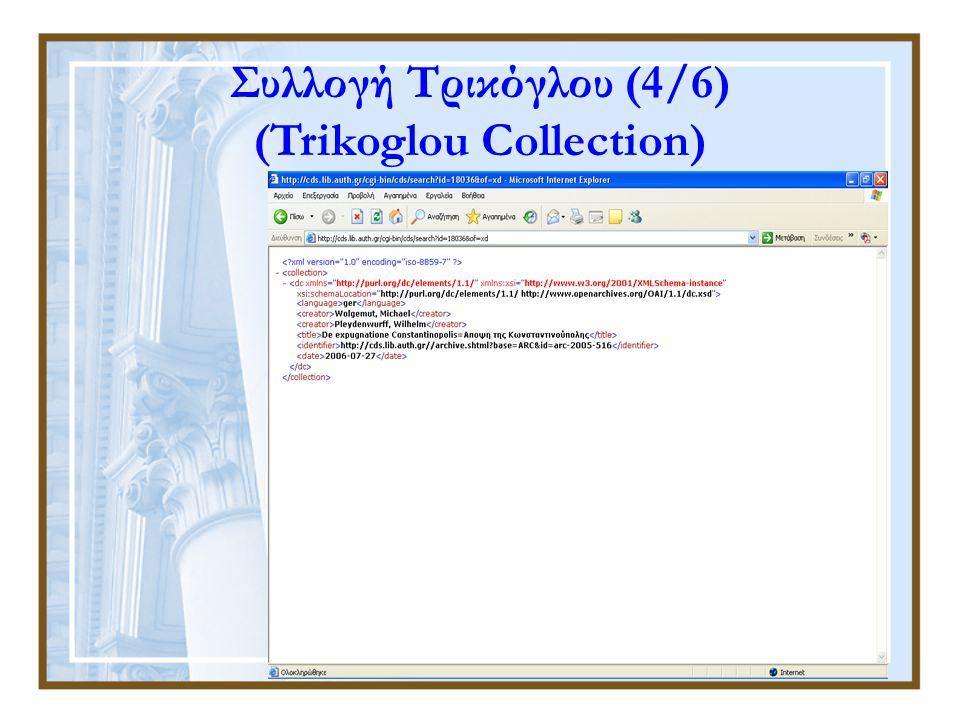 Συλλογή Τρικόγλου (4/6) (Trikoglou Collection)