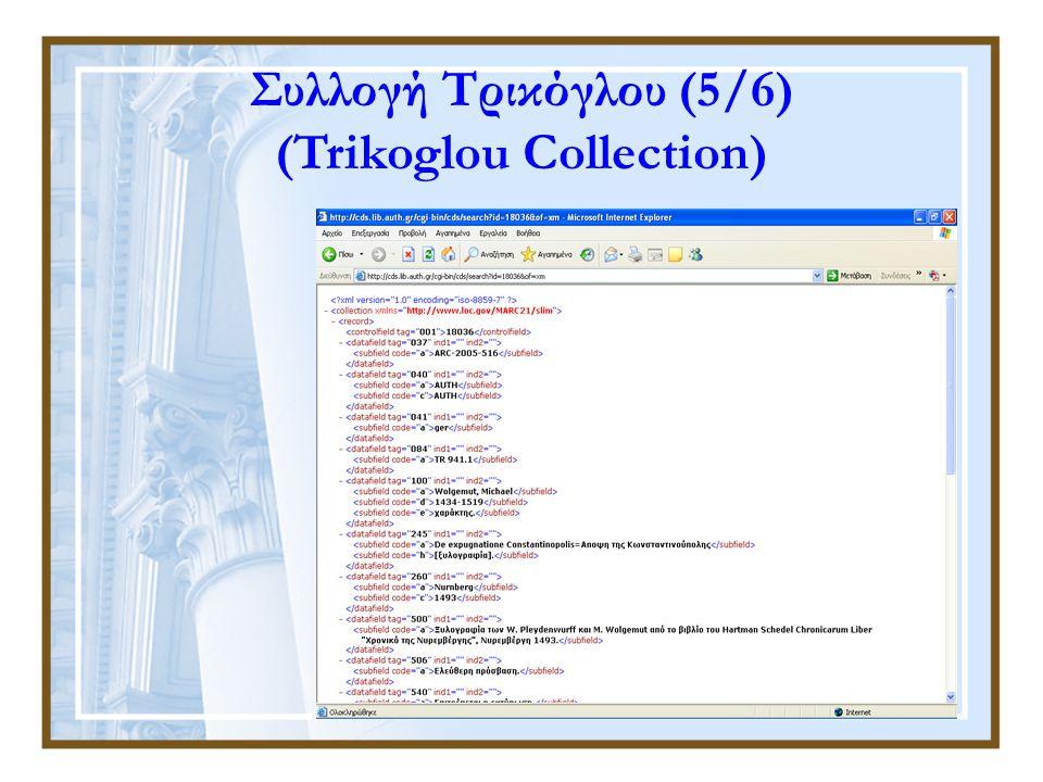 Συλλογή Τρικόγλου (5/6) (Trikoglou Collection)