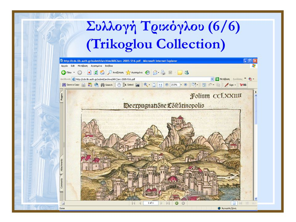 Συλλογή Τρικόγλου (6/6) (Trikoglou Collection)