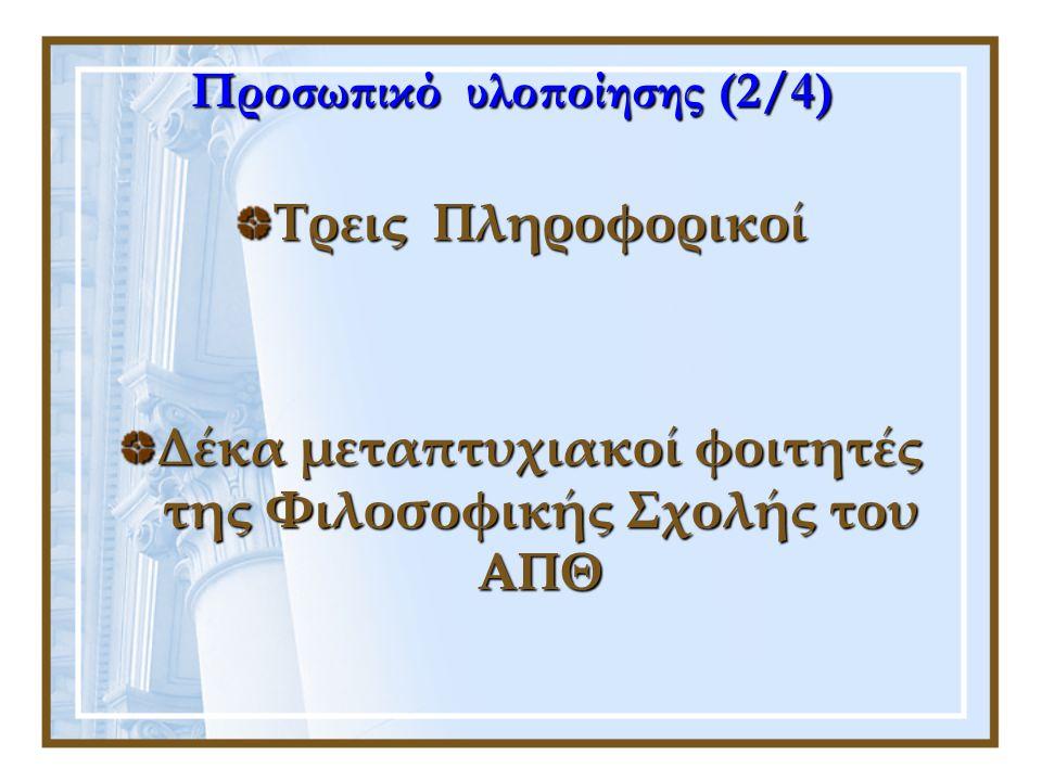 Προσωπικό υλοποίησης (2/4) Τρεις Πληροφορικοί Δέκα μεταπτυχιακοί φοιτητές της Φιλοσοφικής Σχολής του ΑΠΘ