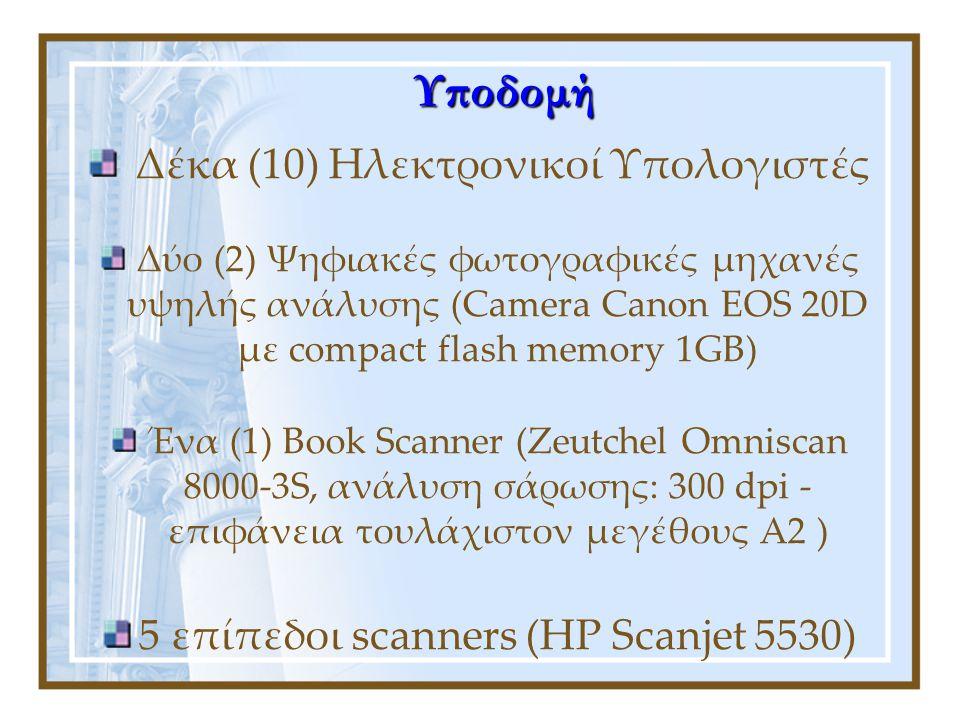 Υποδομή Δέκα (10) Ηλεκτρονικοί Υπολογιστές Δύο (2) Ψηφιακές φωτογραφικές μηχανές υψηλής ανάλυσης (Camera Canon EOS 20D με compact flash memory 1GB) Ένα (1) Book Scanner (Zeutchel Omniscan 8000-3S, ανάλυση σάρωσης: 300 dpi - επιφάνεια τουλάχιστον μεγέθους Α2 ) 5 επίπεδοι scanners (HP Scanjet 5530)