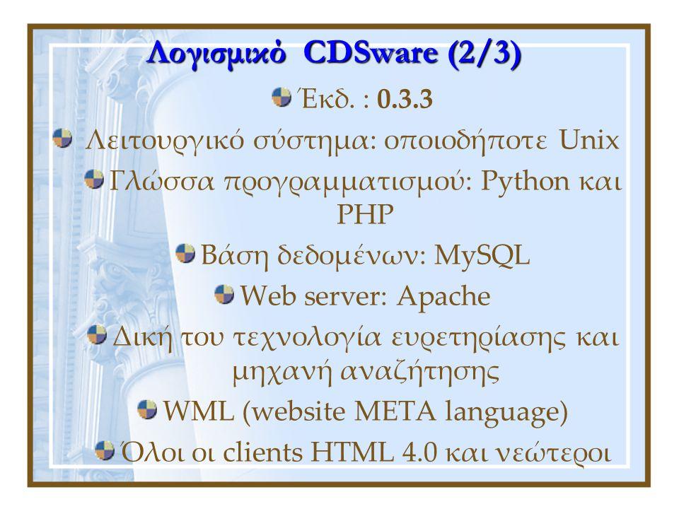 Έκδ. : 0.3.3 Λειτουργικό σύστημα: οποιοδήποτε Unix Γλώσσα προγραμματισμού: Python και PHP Βάση δεδομένων: MySQL Web server: Apache Δική του τεχνολογία