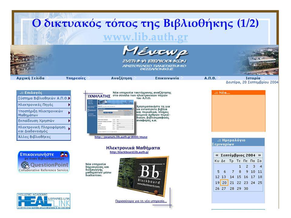 Ο δικτυακός τόπος της Βιβλιοθήκης (1/2) www.lib.auth.gr www.lib.auth.gr