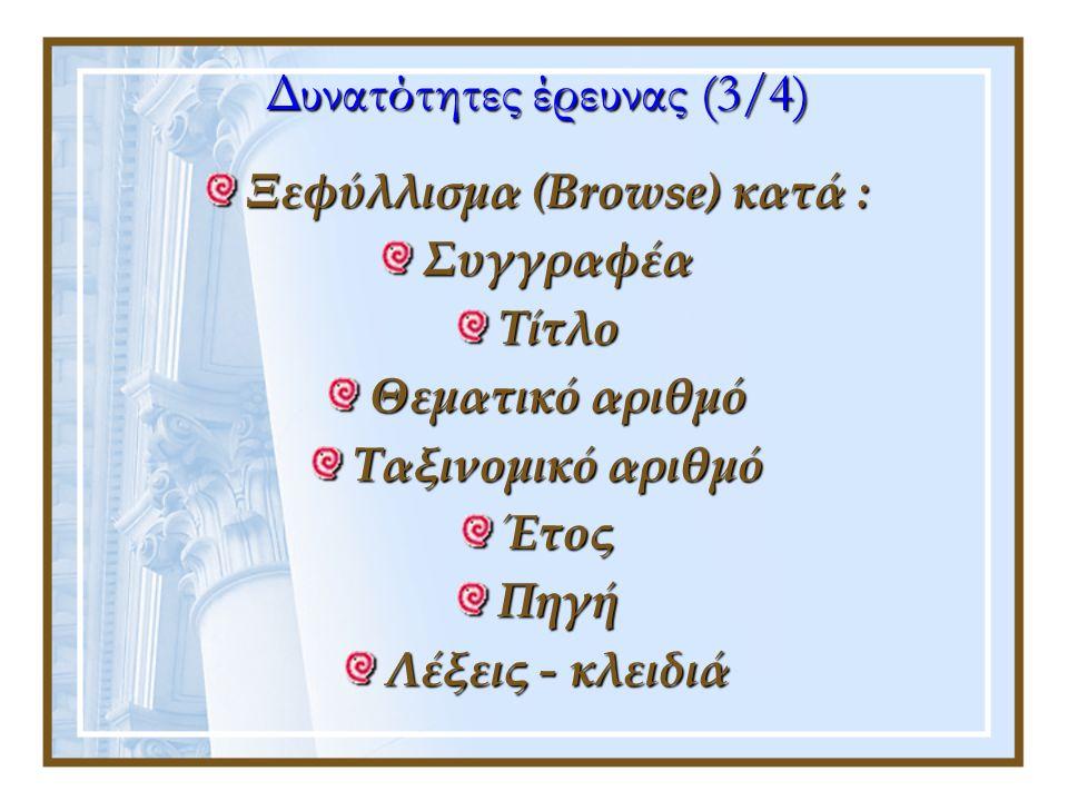Ξεφύλλισμα (Browse) κατά : Συγγραφέα Τίτλο Θεματικό αριθμό Ταξινομικό αριθμό Έτος Πηγή Λέξεις - κλειδιά Δυνατότητες έρευνας (3/4)