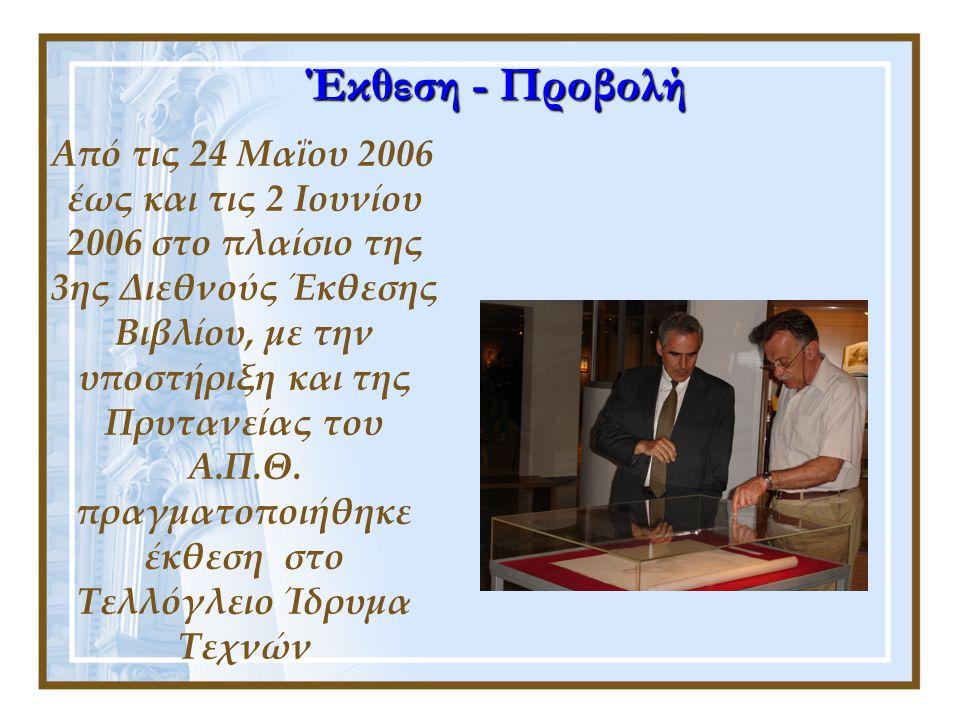 Από τις 24 Μαΐου 2006 έως και τις 2 Ιουνίου 2006 στο πλαίσιο της 3ης Διεθνούς Έκθεσης Βιβλίου, με την υποστήριξη και της Πρυτανείας του Α.Π.Θ.