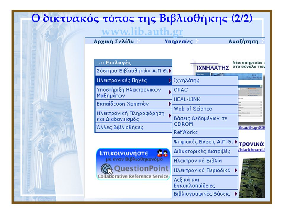 Ο δικτυακός τόπος της Βιβλιοθήκης (2/2) www.lib.auth.gr www.lib.auth.gr