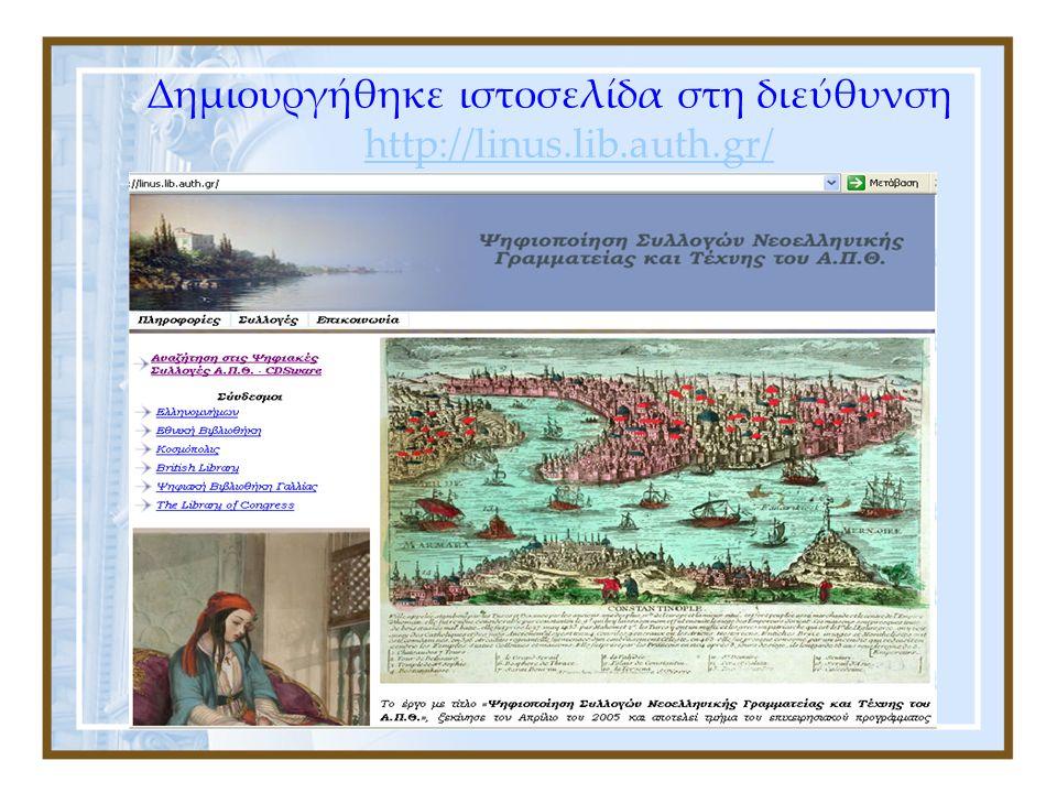 Δημιουργήθηκε ιστοσελίδα στη διεύθυνση http://linus.lib.auth.gr/ http://linus.lib.auth.gr/