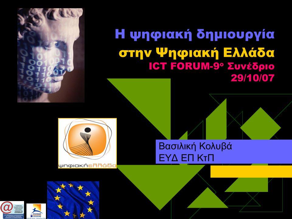 Η ψηφιακή δημιουργία στην Ψηφιακή Ελλάδα ICT FORUM-9 ο Συνέδριο 29/10/07 Βασιλική Κολυβά ΕΥΔ ΕΠ ΚτΠ