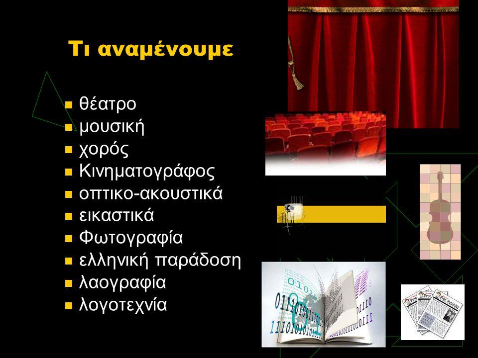 Τι αναμένουμε  θέατρο  μουσική  χορός  Κινηματογράφος  οπτικο-ακουστικά  εικαστικά  Φωτογραφία  ελληνική παράδοση  λαογραφία  λογοτεχνία