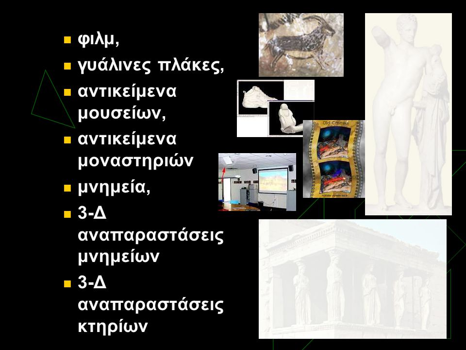  φιλμ,  γυάλινες πλάκες,  αντικείμενα μουσείων,  αντικείμενα μοναστηριών  μνημεία,  3-Δ αναπαραστάσεις μνημείων  3-Δ αναπαραστάσεις κτηρίων