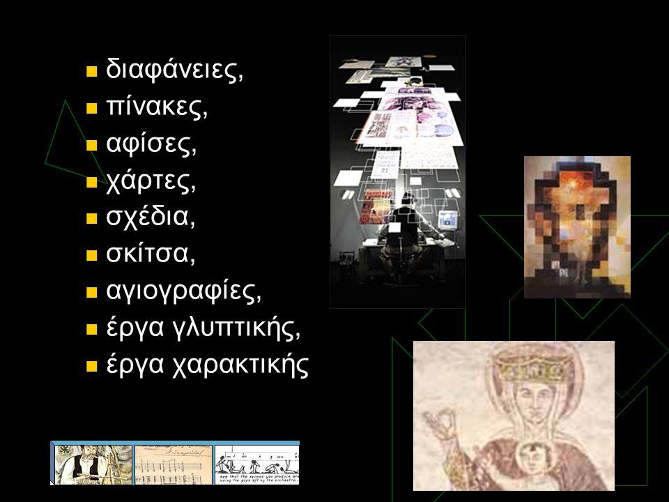  διαφάνειες,  πίνακες,  αφίσες,  χάρτες,  σχέδια,  σκίτσα,  αγιογραφίες,  έργα γλυπτικής,  έργα χαρακτικής