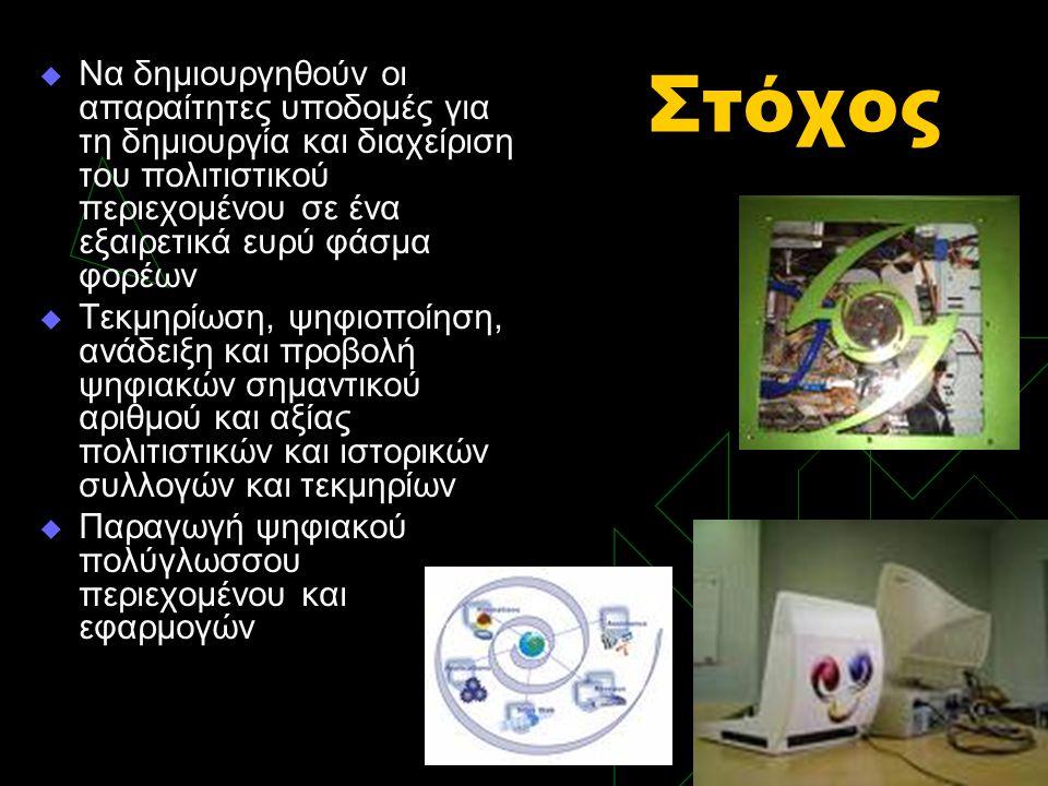 Φορείς υλοποίησης  Δημόσιοι φορείς  Μουσεία, Αρχαιολογικοί χώροι, πολιτιστικοί φορείς και οργανισμοί  Γενικά Αρχεία του Κράτους  Η Βουλή των Ελλήνων  Το Ελληνικό Ινστιτούτο της Βενετίας  Ιδρύματα πολιτικών προσωπικοτήτων της σύγχρονης Ελλάδας  Εκπαιδευτικοί φορείς, Πανεπιστήμια, ΤΕΙ  Ερευνητικά Ιδρύματα  Βιβλιοθήκες  Μητροπόλεις, Μονές  Ιδιωτικοί μη κερδοσκοπικοί φορείς  Ιδιωτικοί φορείς Οι φορείς κατέχουν ή διαχειρίζονται σημαντικό ιστορικό ή πολιτιστικό απόθεμα