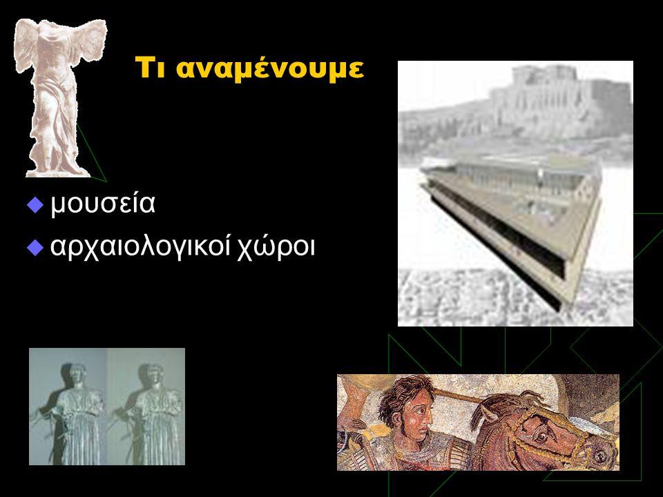 Τι αναμένουμε  μουσεία  αρχαιολογικοί χώροι