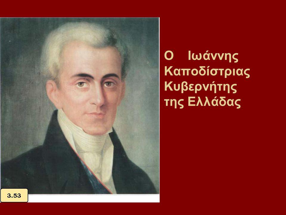 Ποιος αναλαμβάνει και πότε τη θέση του κυβερνήτη του νέου ελληνικού κράτους; •Ο Ιωάννης Καποδίστριας αναλαμβάνει τη θέση του κυβερνήτη του νέου ελληνικού κράτους το 1827, µε ψήφισμα της Γ΄ Εθνοσυνέλευσης.