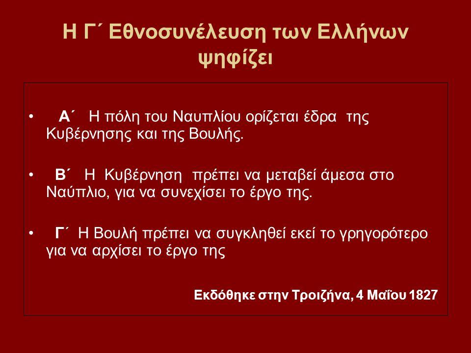 Η Γ΄ Εθνοσυνέλευση των Ελλήνων ψηφίζει • Α΄ Η πόλη του Ναυπλίου ορίζεται έδρα της Κυβέρνησης και της Βουλής. • Β΄ Η Κυβέρνηση πρέπει να μεταβεί άμεσα