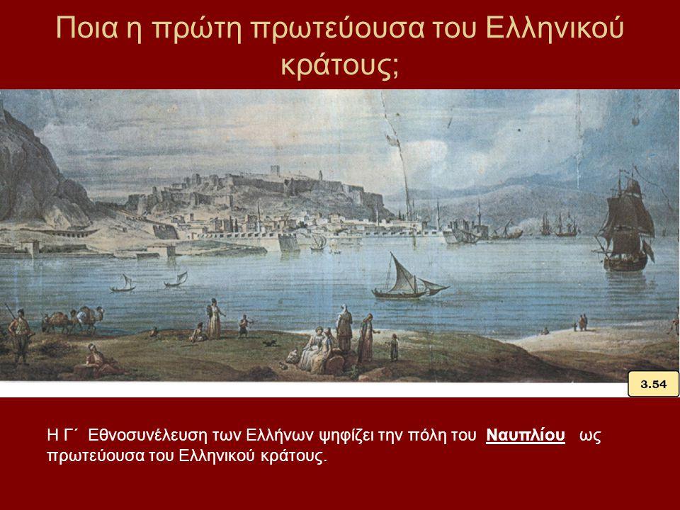 Ποια η πρώτη πρωτεύουσα του Ελληνικού κράτους; Η Γ΄ Εθνοσυνέλευση των Ελλήνων ψηφίζει την πόλη του Ναυπλίου ως πρωτεύουσα του Ελληνικού κράτους.