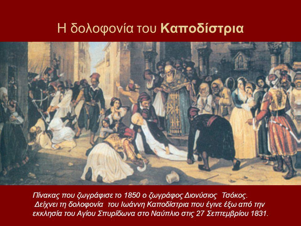 Η δολοφονία του Καποδίστρια Πίνακας που ζωγράφισε το 1850 ο ζωγράφος Διονύσιος Τσόκος. Δείχνει τη δολοφονία του Ιωάννη Καποδίστρια που έγινε έξω από τ