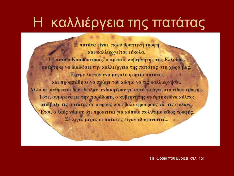H καλλιέργεια της πατάτας (Τι ωραία που μυρίζει σελ. 15)