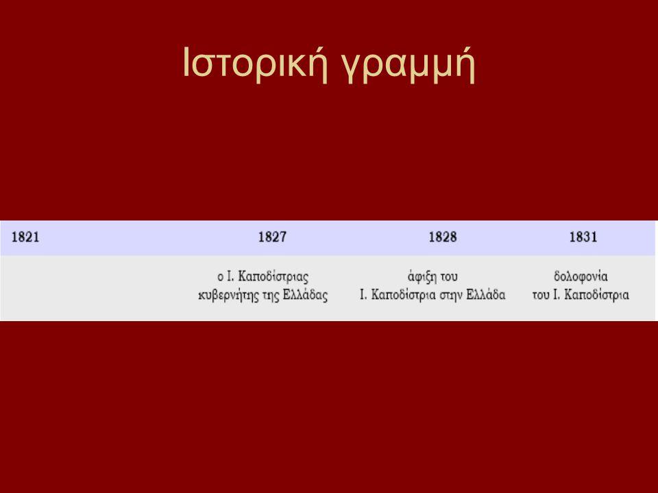 Η Γ΄ Εθνοσυνέλευση των Ελλήνων ψηφίζει • Α΄ Η πόλη του Ναυπλίου ορίζεται έδρα της Κυβέρνησης και της Βουλής.