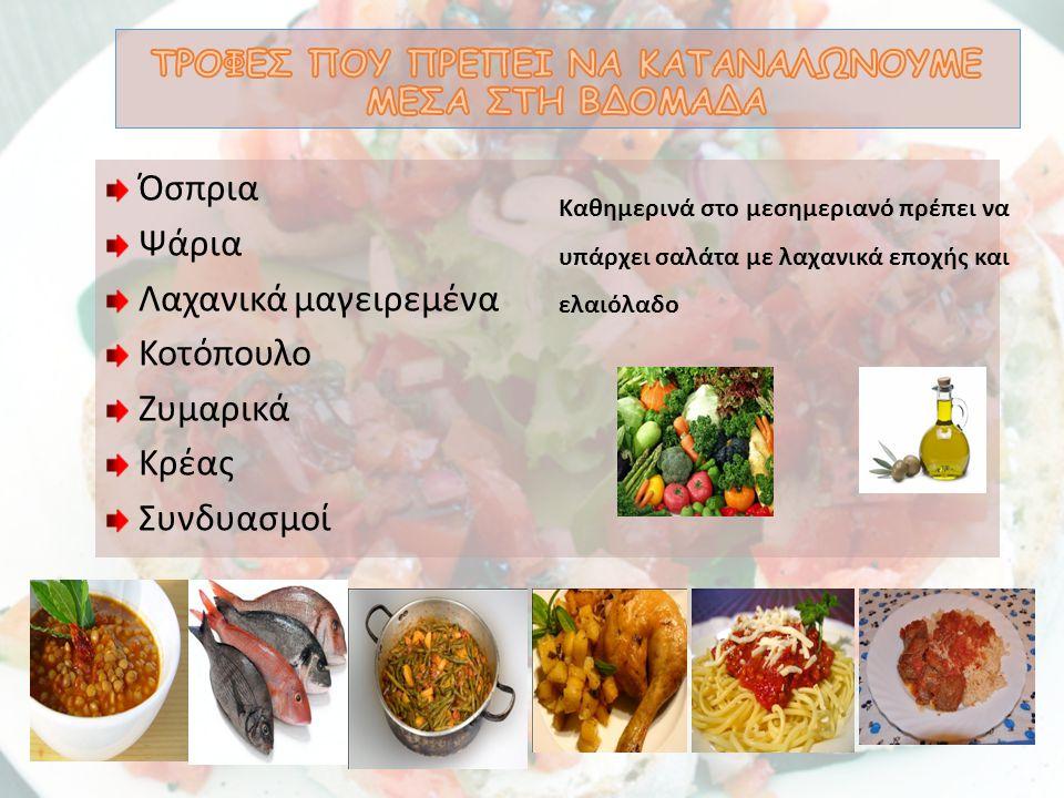 Όσπρια Ψάρια Λαχανικά μαγειρεμένα Κοτόπουλο Ζυμαρικά Κρέας Συνδυασμοί Καθημερινά στο μεσημεριανό πρέπει να υπάρχει σαλάτα με λαχανικά εποχής και ελαιόλαδο