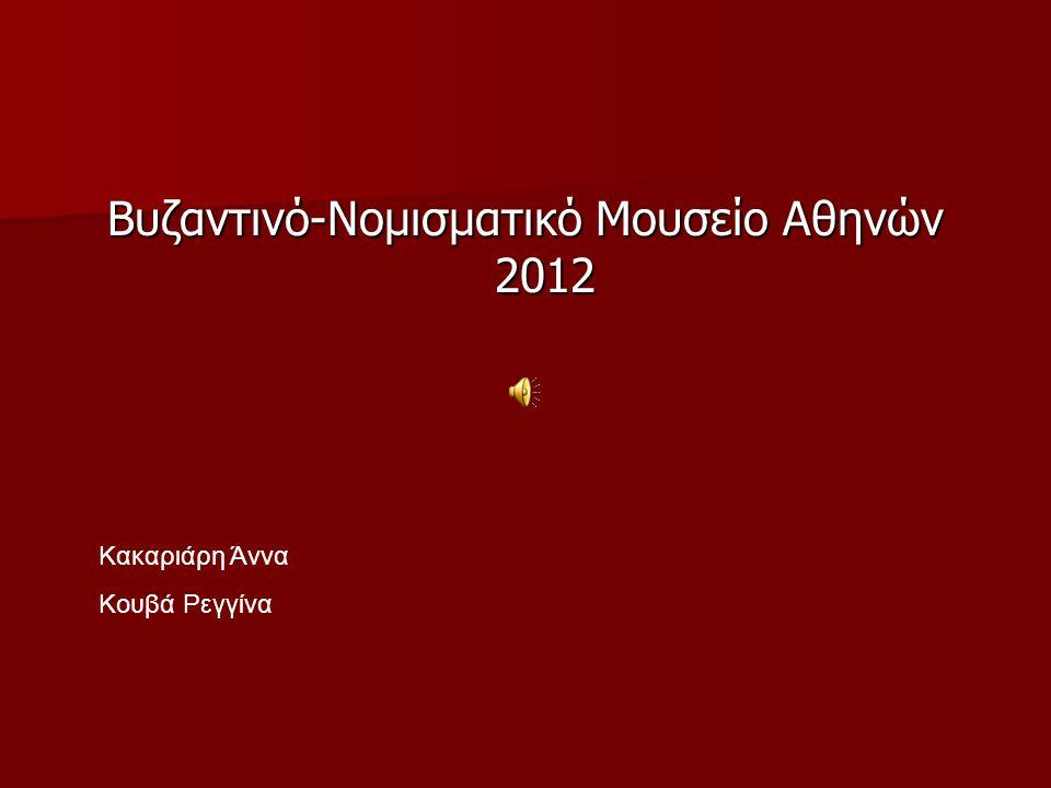 Βυζαντινό-Νομισματικό Μουσείο Αθηνών 2012 Κακαριάρη Άννα Κουβά Ρεγγίνα