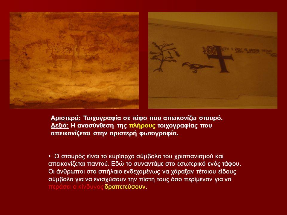 Αριστερά: Τοιχογραφία σε τάφο που απεικονίζει σταυρό. Δεξιά: Η ανασύνθεση της πλήρους τοιχογραφίας που απεικονίζεται στην αριστερή φωτογραφία. • Ο στα