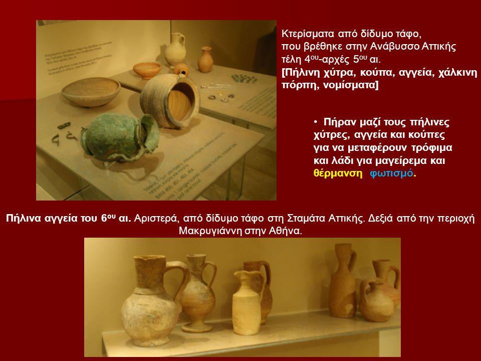 Πήλινα αγγεία του 6 ου αι. Αριστερά, από δίδυμο τάφο στη Σταμάτα Αττικής. Δεξιά από την περιοχή Μακρυγιάννη στην Αθήνα. Κτερίσματα από δίδυμο τάφο, πο