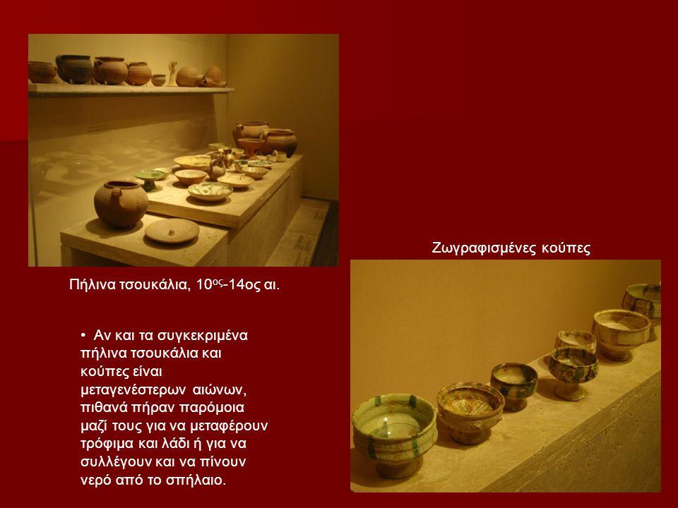 Ζωγραφισμένες κούπες Πήλινα τσουκάλια, 10 ος -14ος αι. • Αν και τα συγκεκριμένα πήλινα τσουκάλια και κούπες είναι μεταγενέστερων αιώνων, πιθανά πήραν