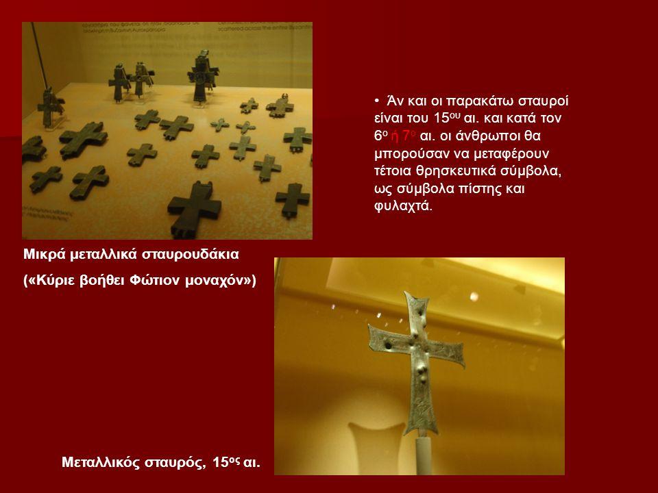 Μεταλλικός σταυρός, 15 ος αι. Μικρά μεταλλικά σταυρουδάκια («Κύριε βοήθει Φώτιον μοναχόν») • Άν και οι παρακάτω σταυροί είναι του 15 ου αι. και κατά τ