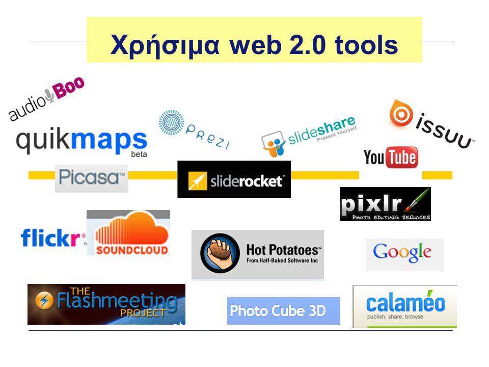 Web 2.0 (Ιστός 2.0) Ο όρος Web 2.0 (Ιστός 2.0), χρησιμοποιείται για να περιγράψει τη νέα γενιά τουΠαγκόσμιου Ιστού / WWW η οποία βασίζεται στην όλο και μεγαλύτερη δυνατότητα των χρηστών του Διαδικτύου /Internet Παγκόσμιου ΙστούΔιαδικτύου μοιράζονταιπληροφορίες  να μοιράζονται πληροφορίες και συνεργάζονται online  να συνεργάζονται online.
