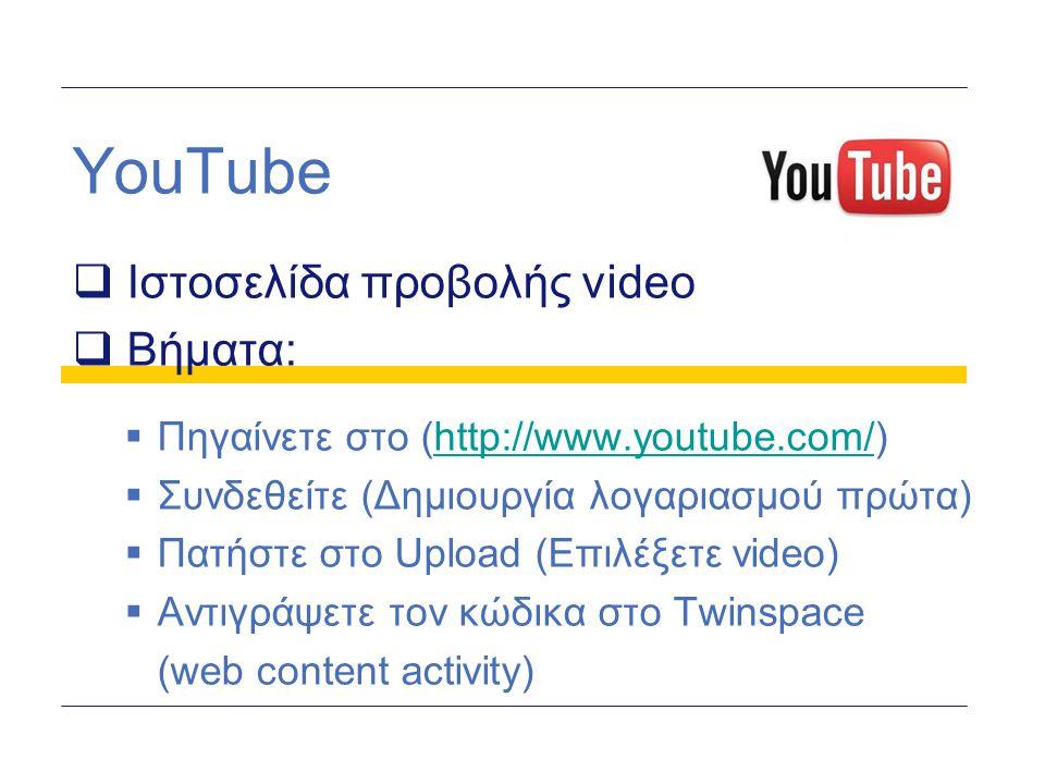 YouTube  Ιστοσελίδα προβολής video  Βήματα:  Πηγαίνετε στο (http://www.youtube.com/)http://www.youtube.com/  Συνδεθείτε (Δημιουργία λογαριασμού πρ