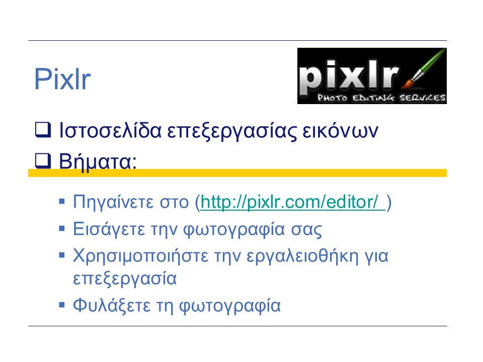 Pixlr  Ιστοσελίδα επεξεργασίας εικόνων  Βήματα:  Πηγαίνετε στο (http://pixlr.com/editor/ )http://pixlr.com/editor/  Εισάγετε την φωτογραφία σας 
