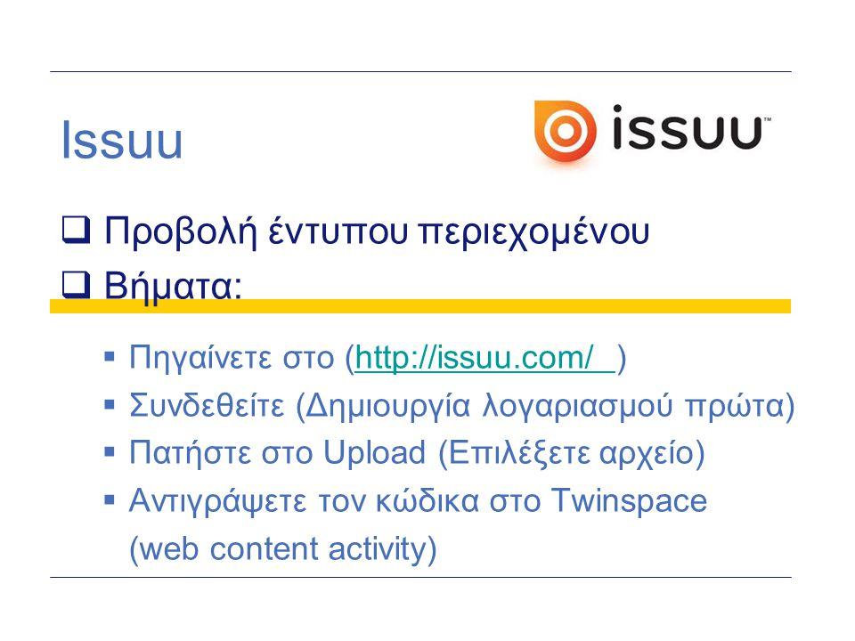 Issuu  Προβολή έντυπου περιεχομένου  Βήματα:  Πηγαίνετε στο (http://issuu.com/ )http://issuu.com/  Συνδεθείτε (Δημιουργία λογαριασμού πρώτα)  Πατ