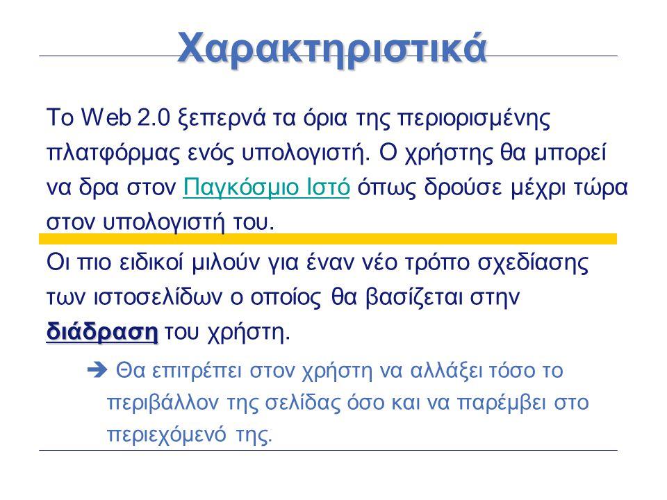 Χαρακτηριστικά Χαρακτηριστικά Χαρακτηριστικές εφαρμογές του Web 2.0 είναι τα κοινωνικά μέσα (social media), τα wiki και τα blog.κοινωνικά μέσαwikiblog Πολλές από τις εντολές διάδρασης που χαρακτηρίζουν την λειτουργία του Web 2.0 μας είναι ήδη γνωστές από διάφορες ιστοσελίδες social media όπως το facebook ή το youtube για παράδειγμα.facebookyoutube