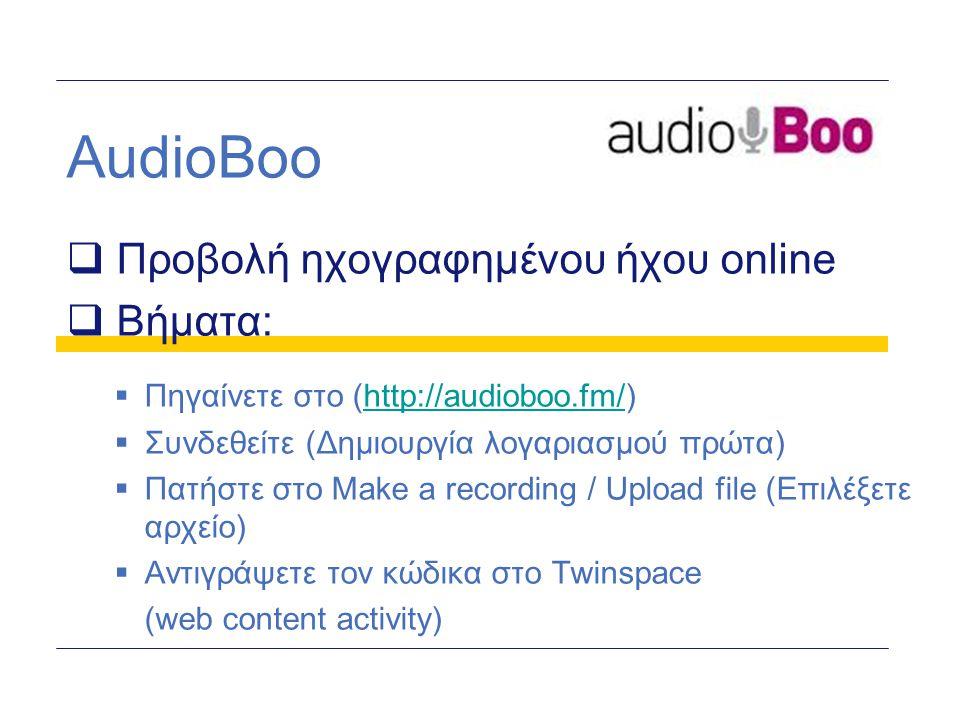 AudioBoo  Προβολή ηχογραφημένου ήχου online  Βήματα:  Πηγαίνετε στο (http://audioboo.fm/)http://audioboo.fm/  Συνδεθείτε (Δημιουργία λογαριασμού π